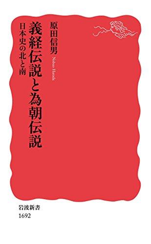 義経伝説と為朝伝説——日本史の北と南 (岩波新書)