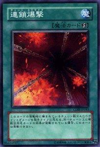 遊戯王OCG 連鎖爆撃 CDIP-JP043-N サイバーダーク・インパクト