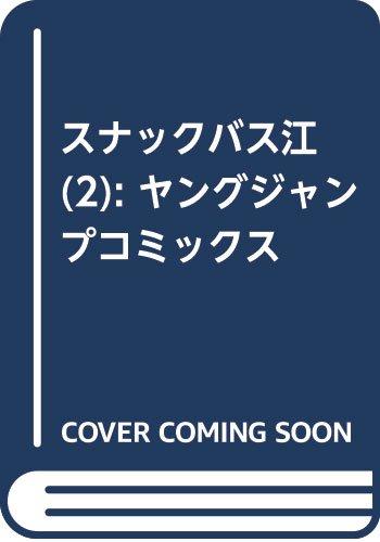 スナックバス江(2): ヤングジャンプコミックス