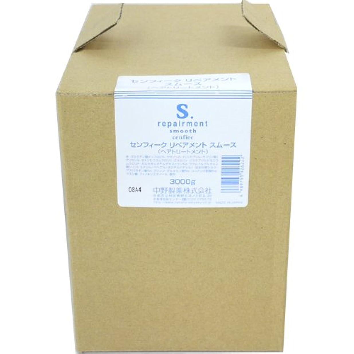 動かす大佐シュガーナカノ センフィーク リペアメント スムース 詰め替え用 3000g(1500g×2)