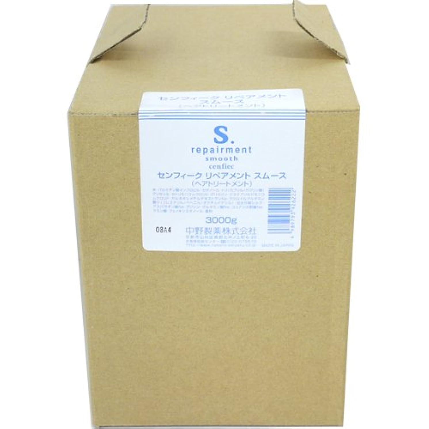 カストディアン正気わがままナカノ センフィーク リペアメント スムース 詰め替え用 3000g(1500g×2)