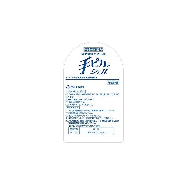 手ピカジェル [指定医薬部外品] 300mlの紹介画像3