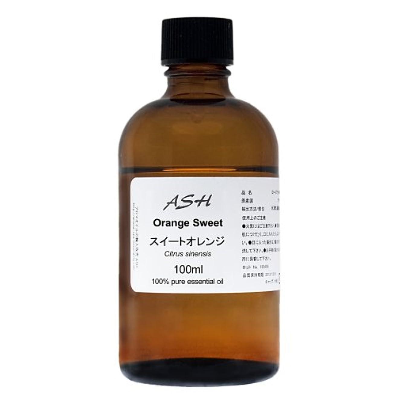 バインド請負業者縁石ASH スイートオレンジ エッセンシャルオイル 100ml AEAJ表示基準適合認定精油