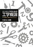 エンジニアのための工学概論―科学技術社会論からのアプローチ