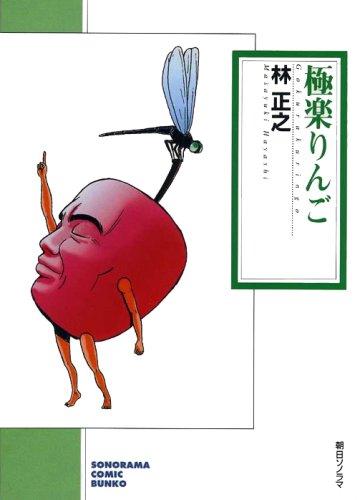 極楽りんご (ソノラマコミック文庫)
