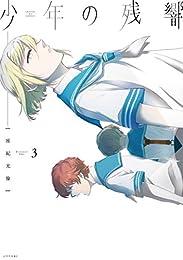 少年の残響(3) (シリウスコミックス)