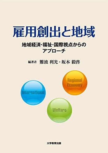 雇用創出と地域―地域経済・福祉・国際視点からのアプローチ―