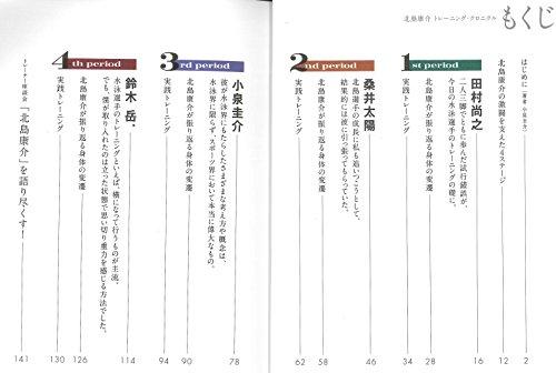 北島康介 トレーニング・クロニクル