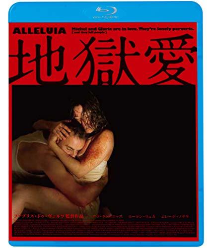 地獄愛 [Blu-ray]