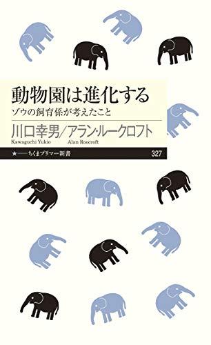 動物園は進化する (ちくまプリマー新書)