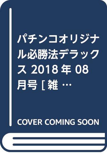 パチンコオリジナル必勝法デラックス 2018年 08 月号 [雑誌]