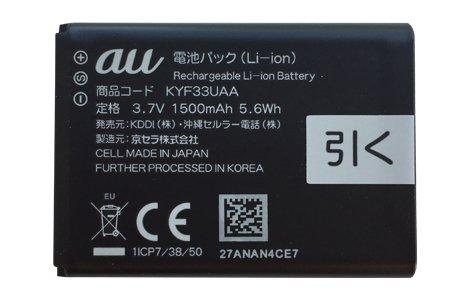 au純正  TORQUE X01 KYF33 電池パック  KYF33UAA