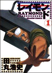 レイモンド 1 (ドラゴンコミックス 56-5)