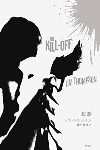 殺意 / ジム・トンプスン