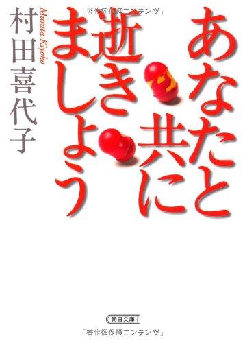 あなたと共に逝きましょう (朝日文庫)の詳細を見る