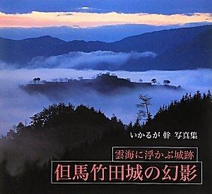 但馬竹田城の幻影―雲海に浮かぶ城跡 いかるが幹写真集