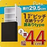 【単品】収納上置 深型29.5cm【pita】上置き幅44cm(扉ありタイプ) ホワイト 1cmピッチ収納ラック 【pita】ピタ