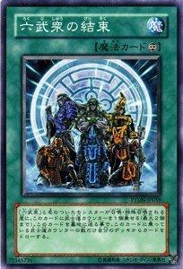 遊戯王 PTDN-JP059-N 《六武衆の結束》 Normal