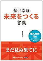 [オーディオブックCD] 船井幸雄 未来をつくる言葉 (<CD>)