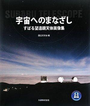 ビジュアル天文学 宇宙へのまなざし すばる望遠鏡天体画像集