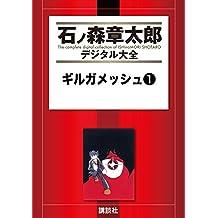 ギルガメッシュ(1) (石ノ森章太郎デジタル大全)