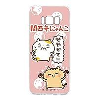 関西弁にゃんこ Galaxy S8 SM-G950 ケース クリア TPU プリント せやかて!!D (kn-014) スマホケース ギャラクシー エスエイト スリム 薄型 カバー 全機種対応 WN-LC697702