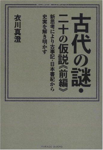 古代の謎・二十の仮説(前編)〜新思考により古事記・日本書紀から史実を解き明かす (Parade books)