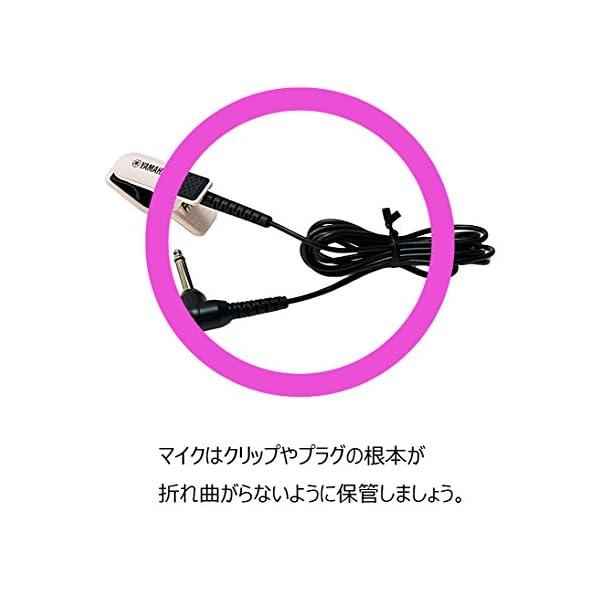 ヤマハ チューナー用マイクロフォン TM-30PKの紹介画像5
