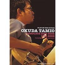 奥田民生 全曲集[1995~2002] (ギター弾き語り)