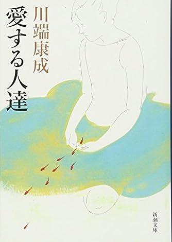 愛する人達 (新潮文庫)