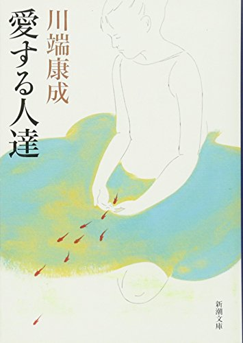 愛する人達 (新潮文庫 (か-1-4))の詳細を見る