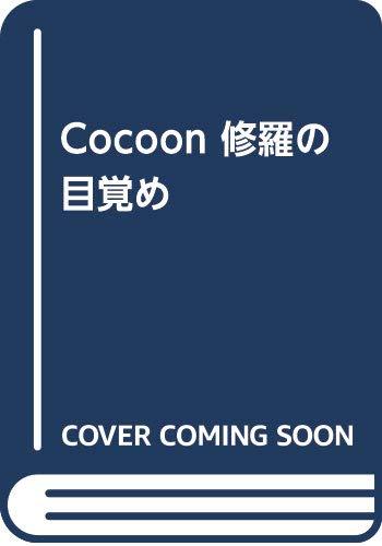 [画像:Cocoon 修羅の目覚め]