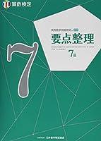 実用数学技能検定 要点整理 算数検定7級