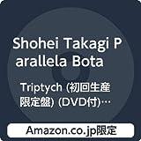 【Amazon.co.jp限定】Triptych (初回生産限定盤) (DVD付) (メガジャケ付)