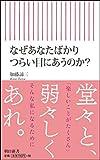 なぜあなたばかりつらい目にあうのか? (朝日新書) 画像