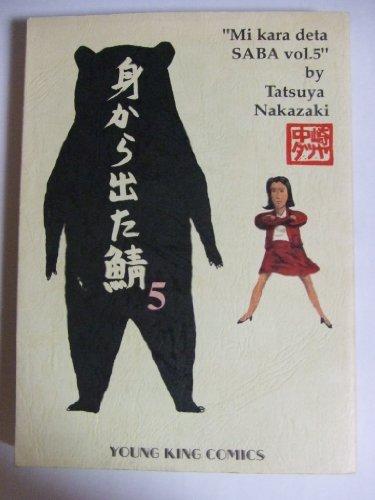 身から出た鯖 (5) (YKコミックス (058))の詳細を見る