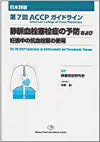 静脈血栓塞栓症の予防および妊娠中の抗血栓薬の使用―第7回ACCPガイドライン