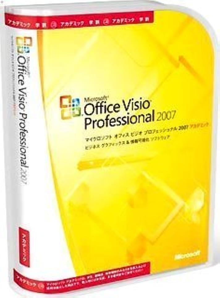 非武装化お以下【旧商品/メーカー出荷終了/サポート終了】Microsoft Office Visio Professional 2007 アカデミック
