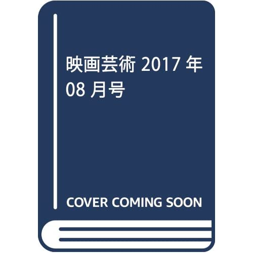 映画芸術 2017年 08 月号 [雑誌]