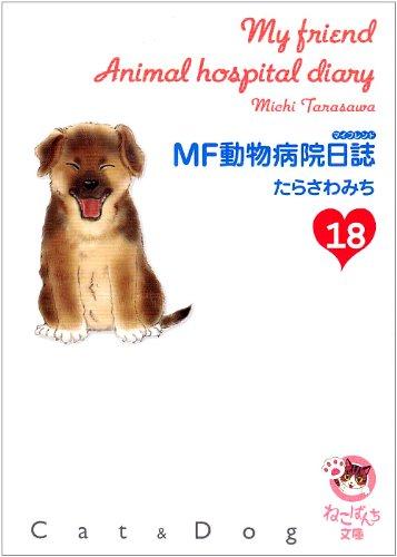 MF動物病院日誌―Cat & Dog (18) (少年画報社文庫―ねこぱんち文庫)の詳細を見る