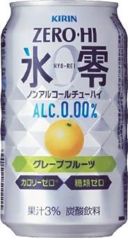 キリン ノンアルコールチューハイ ゼロハイ 氷零 グレープフルーツ [ ノンアルコール 350ml×24本 ]