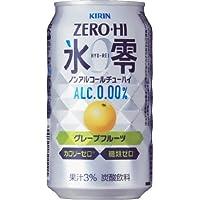 キリン ノンアルコールチューハイ ゼロハイ 氷零 グレープフルーツ 350ml×24本