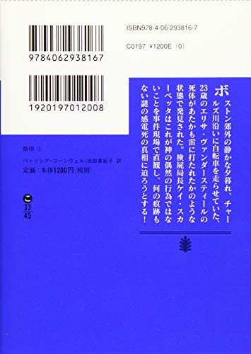 『烙印(上) (講談社文庫)』の1枚目の画像