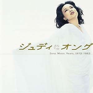 GOLDEN☆BEST ジュディ・オング Sony Music Years 1973-1983