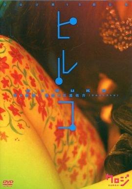 DVD クロジ 第12回公演 ヒルコ