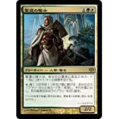 MTG 金(多色) 日本語版 聖遺の騎士 CON-113 レア