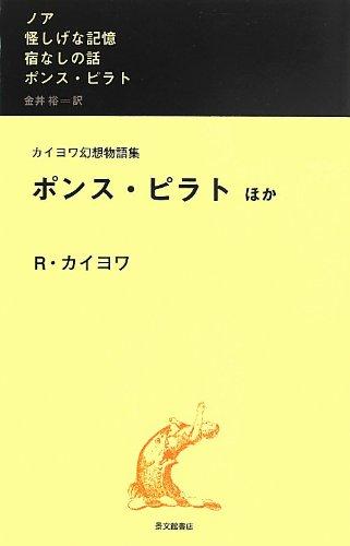ポンス・ピラト ほか―カイヨワ幻想物語集の詳細を見る