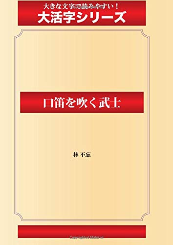 口笛を吹く武士(ゴマブックス大活字シリーズ)