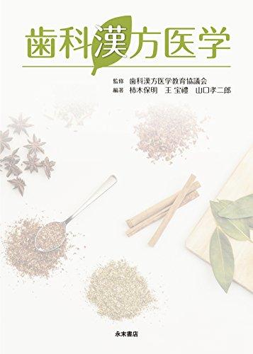 歯科漢方医学 発売日