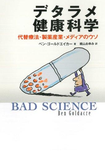 デタラメ健康科学---代替療法・製薬産業・メディアのウソの詳細を見る
